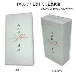 オリジナル包装見本
