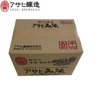 【全国送料込価格】福岡県柳川 アサヒ醸造田舎麦味噌 5kg (ダンボール箱入)(5kg:麦みそ)