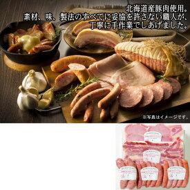 【メーカー直送】三國清三推奨北海道手作りハムギフト(MN-40)