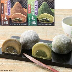 【メーカー直送】宇治抹茶・宇治ほうじ茶大福8個セット(UD-8)