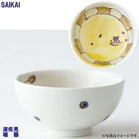 波佐見焼KIDS 茶碗キング(200ml)3個入(ダンボール箱入)(17905)【子供用食器】【送料込み価格】