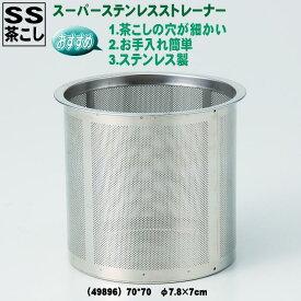 急須・土瓶用 SS(スーパー・ステンレス)茶こしカップ網(カゴ網)70*70 φ7.8×7cm(49896)
