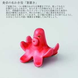波佐見焼たこウインク 箸置 5個入(箱無し)(42363)【SAIKAIシリーズ割引対象】
