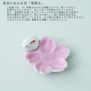 波佐見焼さくら兎(桃) 花箸置5個入(ダンボール箱入)(73359)【送料込み価格】