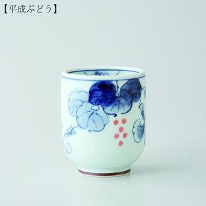 波佐見焼DRINK ITEM平成ぶどう 軽量湯呑(小)(200ml) 1個(箱無し)(69420)