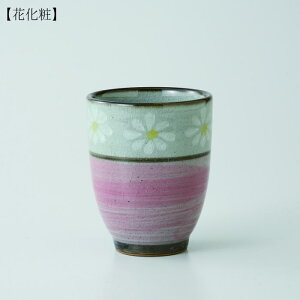 有田焼 TEA CUP花化粧 湯呑(赤)(175ml)5個入 (ダンボール箱入)(60117)【送料込み価格】