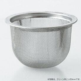 急須・土瓶用 クリーン茶こしカップ網(カゴ網) ≪日本製≫53mm〜74mm