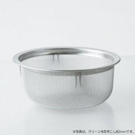 急須用 クリーン【浅型】茶こしカップ網(カゴ網) ≪日本製≫79mm〜96mm