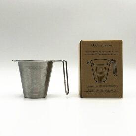 """SS(スーパー・ステンレス)茶こし 手付き""""マグカップやお湯呑みでお茶を淹れられる""""(19357)【あす楽対応_九州】【あす楽_年中無休】"""