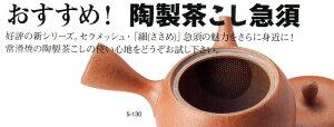 陶製茶こし