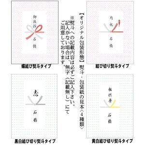 オリジナル包装熨斗