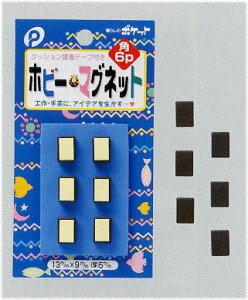 【メール便対応】ホビーマグネット(角6P) 角型磁石【コンビニ受取対応商品】