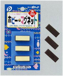 【メール便対応】ホビーマグネット(角3P) 角型...