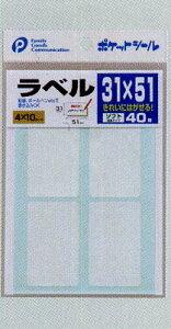 【メール便対応】ラベル ソフト(31×51)/ラベルシール【コンビニ受取対応商品】