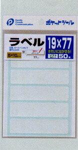 【メール便対応】ラベル ソフト(19×77)/ラベルシール【コンビニ受取対応商品】