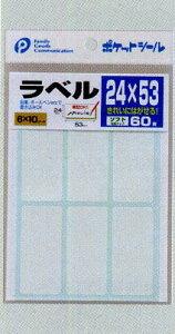 【メール便対応】ラベル ソフト(24×53)/ラベルシール【コンビニ受取対応商品】