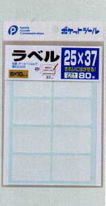 【メール便対応】ラベル ソフト(25×37)/ラベルシール【コンビニ受取対応商品】
