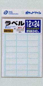 【メール便対応】ラベル ソフト(12×24)/ラベルシール【コンビニ受取対応商品】