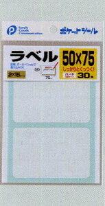 【メール便対応】ラベル ハード(50×75)/ラベルシール【コンビニ受取対応商品】