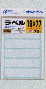【メール便対応】ラベル ハード(19×77)/ラベルシール【コンビニ受取対応商品】