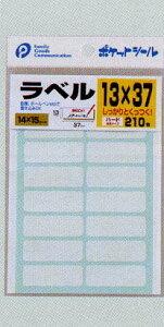 【メール便対応】ラベル ハード(13×37)/ラベルシール【コンビニ受取対応商品】