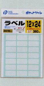 【メール便対応】ラベル ハード(12×24)/ラベルシール【コンビニ受取対応商品】