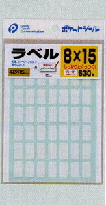 【メール便対応】ラベル ハード(8×15)/ラベルシール【コンビニ受取対応商品】