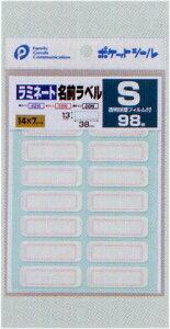 【メール便対応】ラミネート名前ラベル(S)/お名前シールpocket 04-230AR【コンビニ受取対応商品】