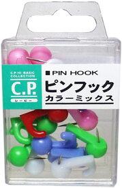 C.P.ピンフック(カラーミックス)15本入り 画びょうフック885826【コンビニ受取対応商品】