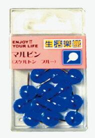 画びょう/マルピン(ブルー)【コンビニ受取対応商品】