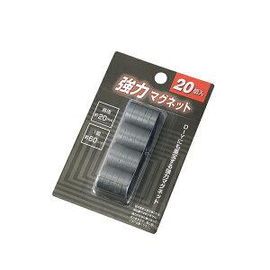強力マグネット 約20mm(20個入) 小さいのに驚きの磁力! 直径約20m 1個60ミリテスラ 磁石/DIYにも重宝する強力マグネット echo1206-918AR【コンビニ受取対応商品】