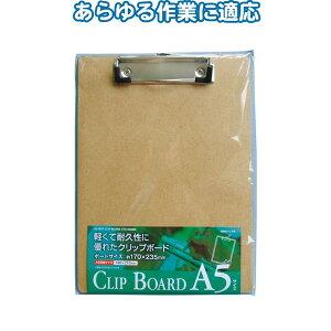 A5 MDFクリップボード(A5) 〈32-855〉 サイズ:170×235mm【コンビニ受取対応商品】