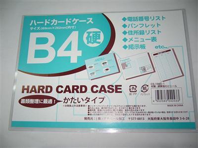 ハードカードケース 硬質B4書類整理に!リストやメニューなどはさめる【コンビニ受取対応商品】