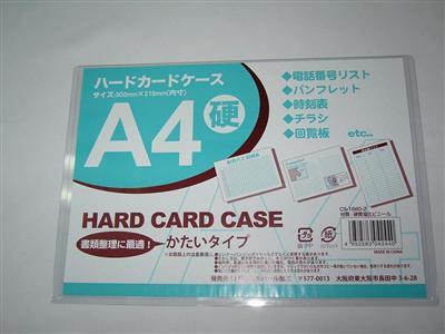 【メール便対応】ハードカードケース 硬質A4書類整理に!リストやメニューなどはさめる《メール便は10個まで同梱可》【コンビニ受取対応商品】