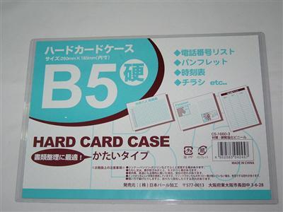 【メール便対応】ハードカードケース 硬質B5書類整理に!リストやメニューなどはさめる【コンビニ受取対応商品】