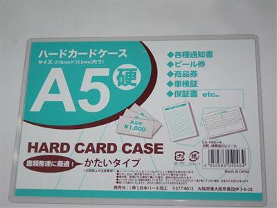 【メール便対応】ハードカードケース 硬質A5書類整理に!リストやメニューなどはさめる【コンビニ受取対応商品】