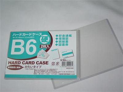 【メール便対応】ハードカードケース 硬質B6 2枚入書類整理に!リストやメニューなどはさめる【コンビニ受取対応商品】