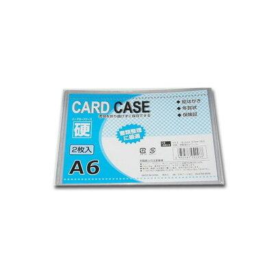 【メール便対応】ハードカードケース 硬質A6 2枚入書類整理に!リストやメニューなどはさめる【コンビニ受取対応商品】