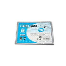 【メール便対応】ハードカードケース 硬質B7 3枚入書類整理に!リストやメニューなどはさめるparl 001-CS-1660-7AR【コンビニ受取対応商品】