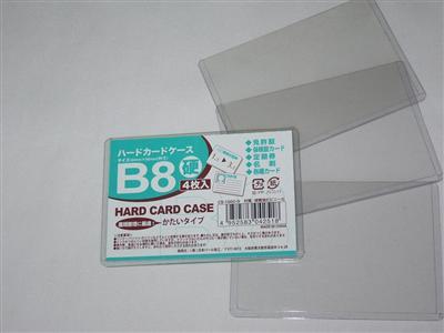 【メール便対応】ハードカードケース 硬質B8 4枚入書類整理に!リストやメニューなどはさめる【コンビニ受取対応商品】