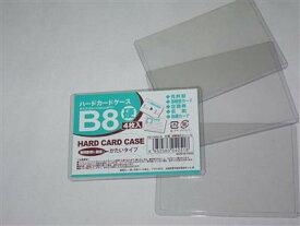 【メール便対応】ハードカードケース 硬質B8 4枚入書類整理に!リストやメニューなどはさめるparl 001-CS-1660-9AR【コンビニ受取対応商品】