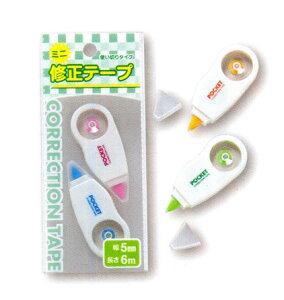 【メール便対応】修正テープ2P(ミニ)【コンビニ受取対応商品】