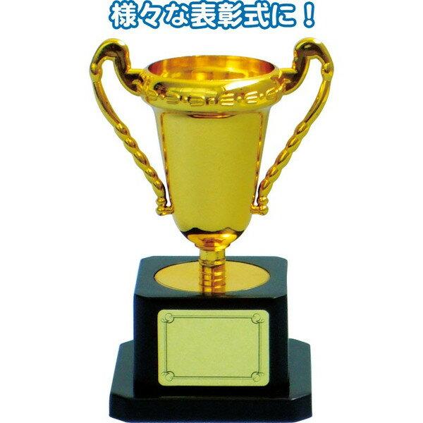 トロフィーカップ ミニトロフィー高さ11.5cm パーティーやイベントに!【メール便不可】【コンビニ受取対応商品】