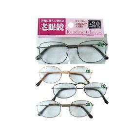老眼鏡手軽で便利!スタンダード老眼鏡(+2.0)【コンビニ受取対応商品】【z】