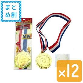 【セット売り】金メダル 12個セットパーティーやイベントに!ゴールドメダル【コンビニ受取対応商品】