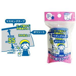 マスキングテープ付き便利なポリシート /養生シート【コンビニ受取対応商品】