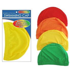 【メール便対応 一個口で6個まで同梱可】) スイムキャップ メッシュ(パッションカラー) 水泳帽子プールキャップ/黄色赤オレンジ 頭囲(約)50〜59cm用子供から大人まで使用可(男女兼用) parl040-NPS-2672-2AK【コンビニ受取対応商品】