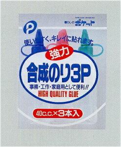 合成のり3P【コンビニ受取対応商品】