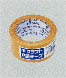 クラフト粘着テープ/クラフトテープ ガムテープpocket05-050AR【コンビニ受取対応商品】