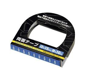 【メール便対応 一個口で2個まで同梱可】両面テープ15mm×10m カッター刃付き echo1199-272AR【コンビニ受取対応商品】